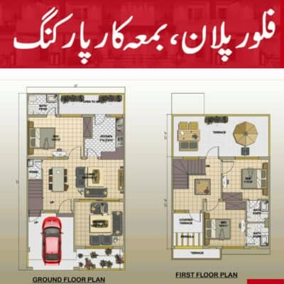 New Deal Of 5 Marla Double Storey Homes On Installments In Bahria