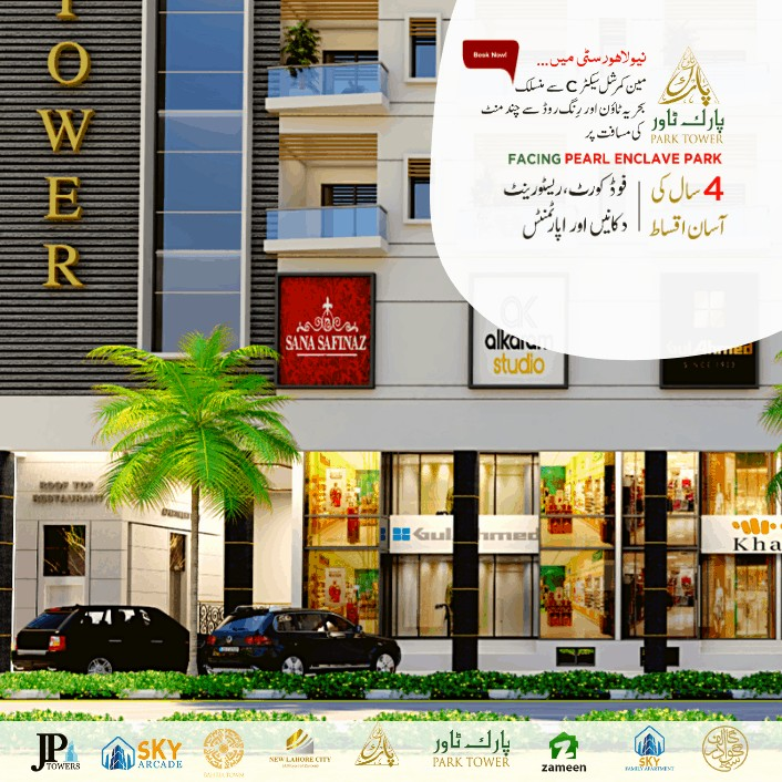 TUC Shop for Sale on Most Reasonable Amount in Park Tower Lahore