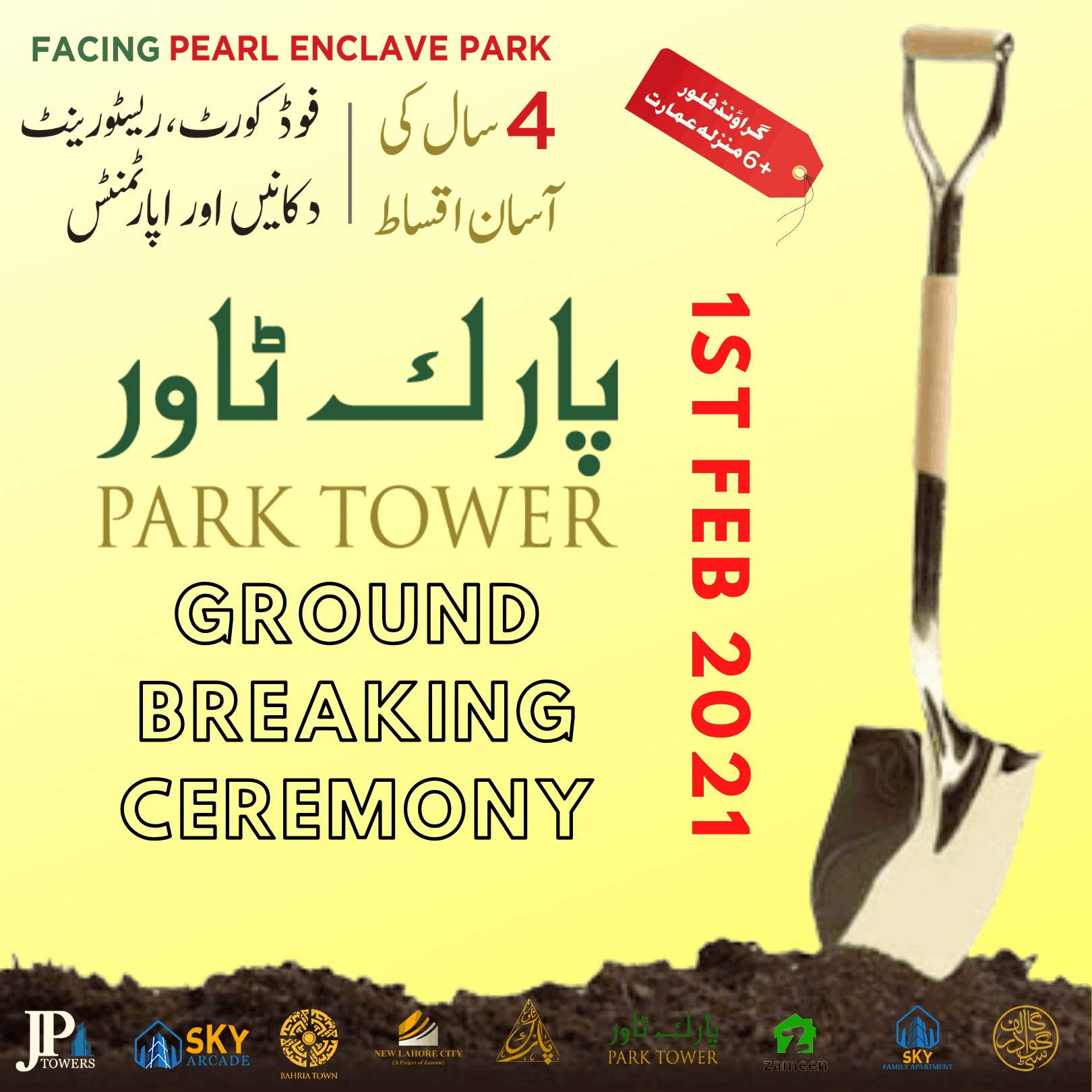 Shop For Sale Get 10% Discount on Booking Park Tower New Lahore City