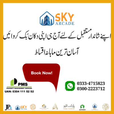 Its a Good Time to Buy Commercial Shop Sky Arcade Bahria Town Lahore