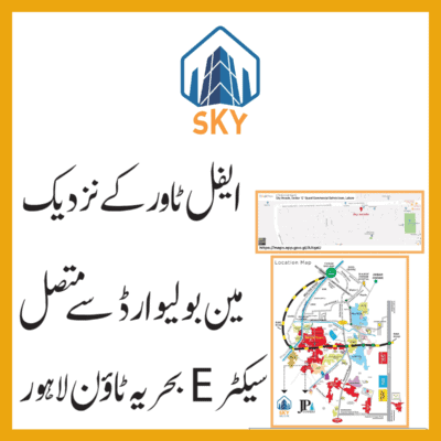 Buy Commercial Property Shop for Sale in Sky Arcade Bahria Town Lahore